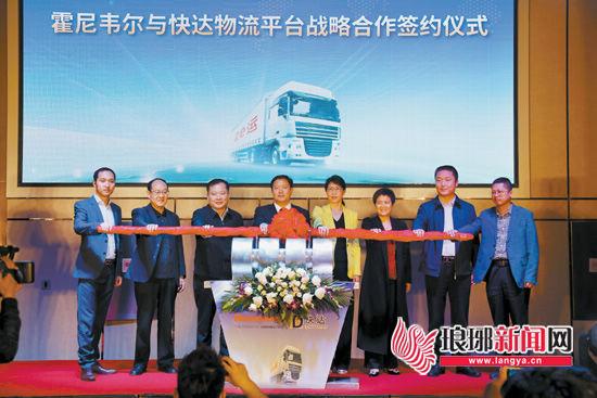 霍尼韦尔中国首个智慧物流供应链项目落地临沂