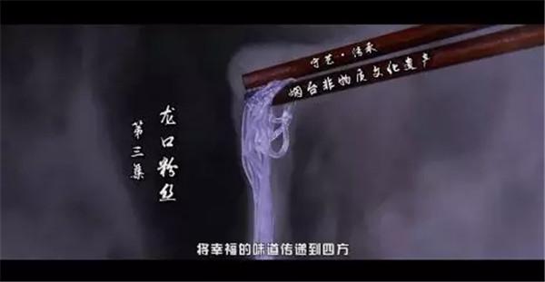 守艺·传承——烟台非物质文化遗产:龙口粉丝