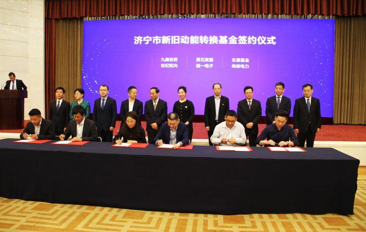 部分企业签约,济宁新旧动能转换基金实质运作