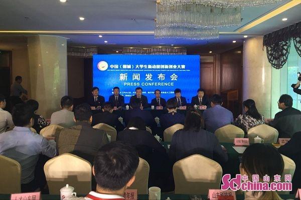 中国(郯城)大学生新动能创新创业大赛将于5月29-31日举办