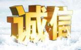 """2018年淄博诚信一季度红黑榜公布 9家企业11名失信人上""""黑榜"""""""