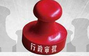 淄博市调整958项行政权力事项 涉及部门单位29个