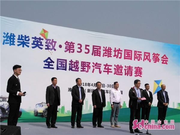 第35届潍坊国际风筝会全国越野车邀请赛举行