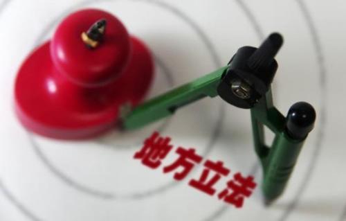 关注丨淄博废止3件地方性法规