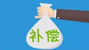 2017年淄博市获得省生态补偿金4274万元