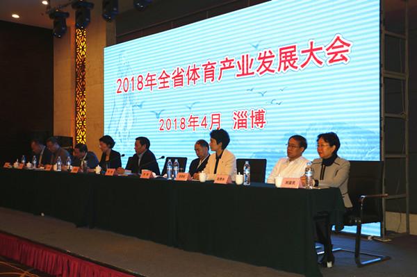 2018全省体育产业发展大会召开