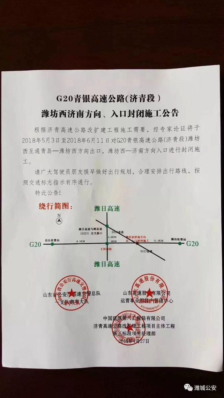 提醒!济青高速潍坊西济南方向入口将封闭施工一个月