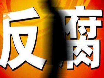 张店区纪委监委今年以来查处16起腐败问题