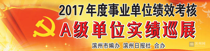 滨州市体育艺术交流中心:着力弘扬体育精神 彰显体育公益服务