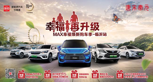 2018幸福再升级MAX幸福焕新购车季 临沂站 火热招募