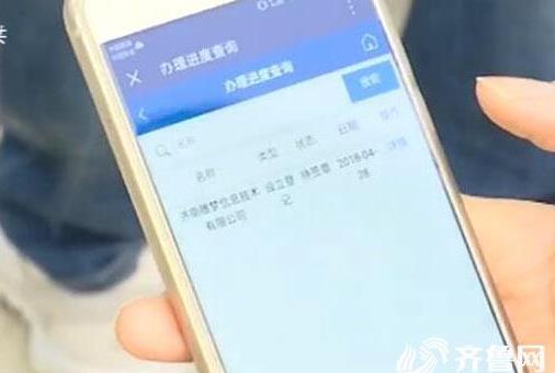山东可以微信办营业执照了! 注册时间不到20分钟