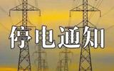 因供电设施检修 5月份东营这些区域将限时段停电