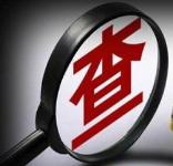 淄博检察机关公布一批案件信息 二人因诈骗被判十年