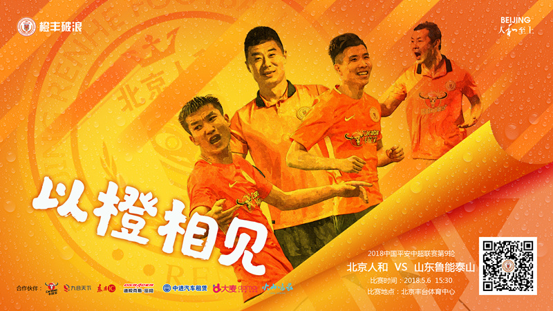 """人和战鲁能海报打出""""感情牌"""" 谁才是真正的橙衣军团?"""