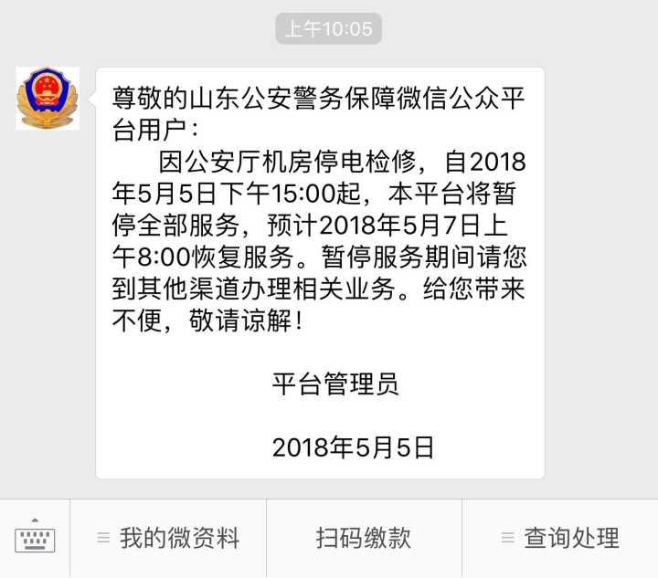 因机房停电检修,山东公安警务微信平台暂停办理业务