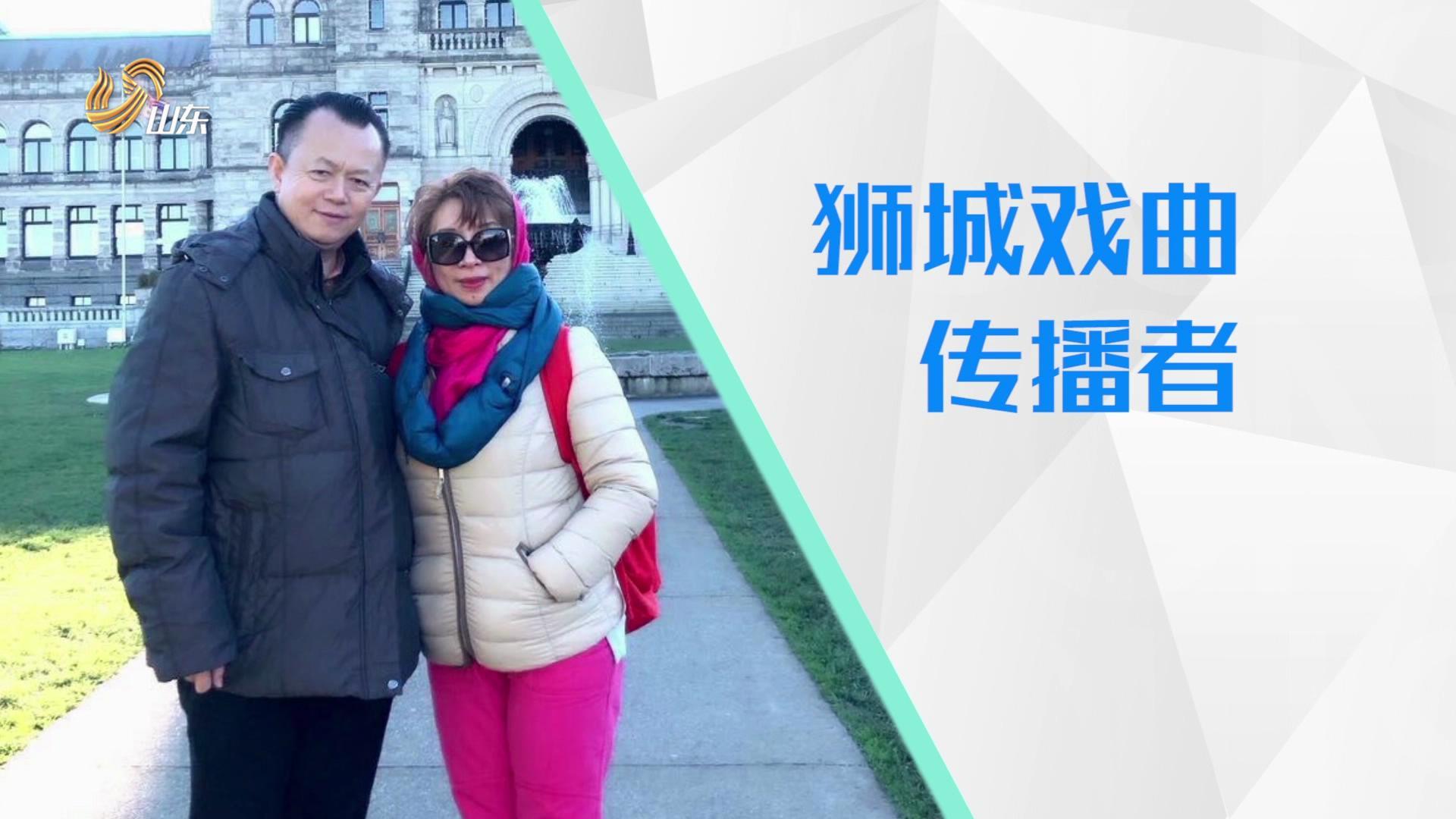 完整版|卞会宾 黄萍:狮城戏曲传播者