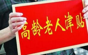 淄博各区县高龄津贴最新统计 看你家老人领多少