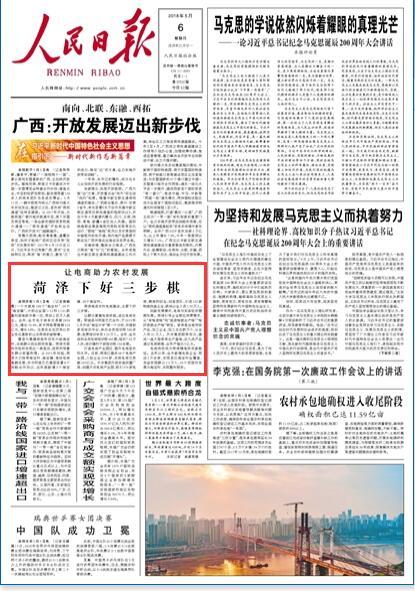 人民日报点赞菏泽淘宝村、淘宝镇:让电商助力农村发展 菏泽下好三步棋