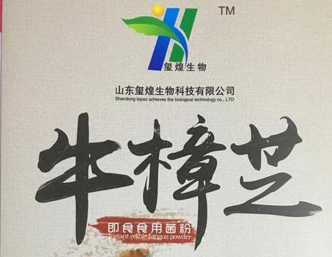 """食品当药品 淄博高新区食药监局上演""""捉放曹"""""""