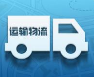 淄博市综合物流信息平台正式上线 带动制造业转型升级
