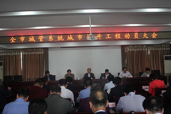 """济南城管15项重点工作 提升城市""""颜值"""""""
