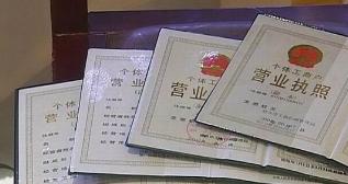 淄博高新区启动个体工商户登记新模式 拿身份证办执照15分钟立等可取