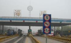 省道325线淄川收费站五一减免19万元通行费