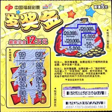 20180419罗庄区李先生中奖彩票