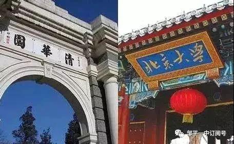 2018年北大清华自招初审人数公布 邹平一中9人通过