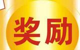 绿色项目获扶持 淄博8家单位获242.94万元奖励