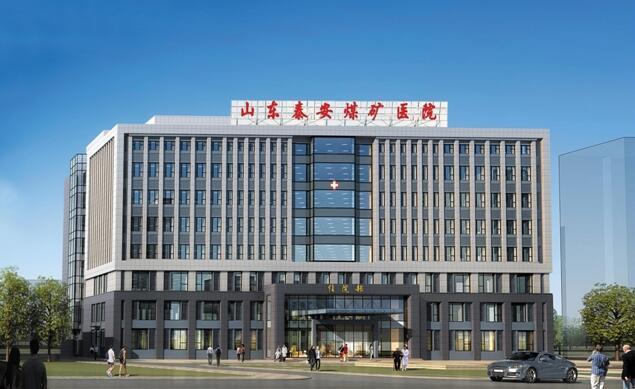 山东泰安煤矿医院新病房大楼即将启用