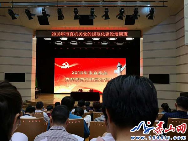 2018市直机关党的规范化建设培训班开班
