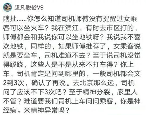 女子花1万2从杭州打车去北京 家属想退钱却引网友谩骂