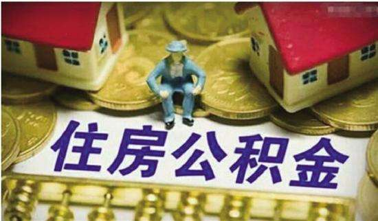 青岛:进城务工人员也可缴存提取公积金 6月12日起正式施行