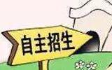 东营29人过清华北大自招初审 广饶一中位列全市第一