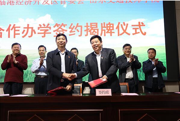 山东交通技师学院与临港经济开发区签订政校合作协议