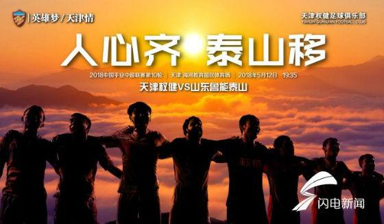 鲁能基地备战王彤仍未复出 权健海报诠释抢分目标