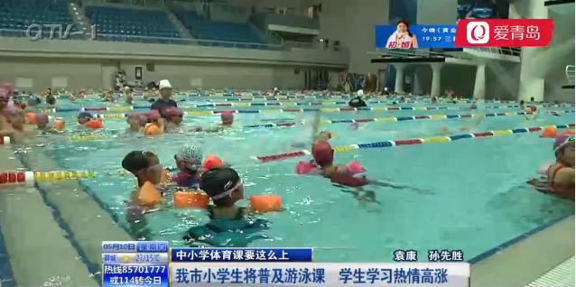 青岛小学生将普及游泳武术课 教练制定特殊计划(图)