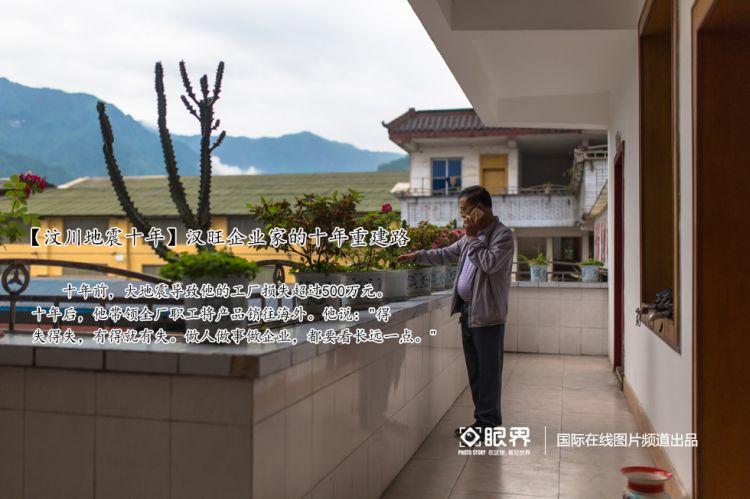 【汶川地震十年】汉旺企业家的十年重建路