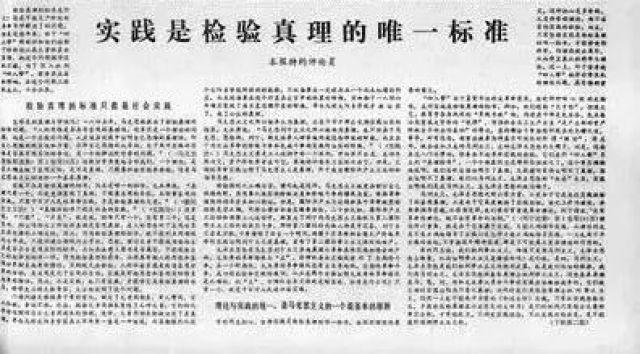 胡福明:让实践见证四十年辉煌