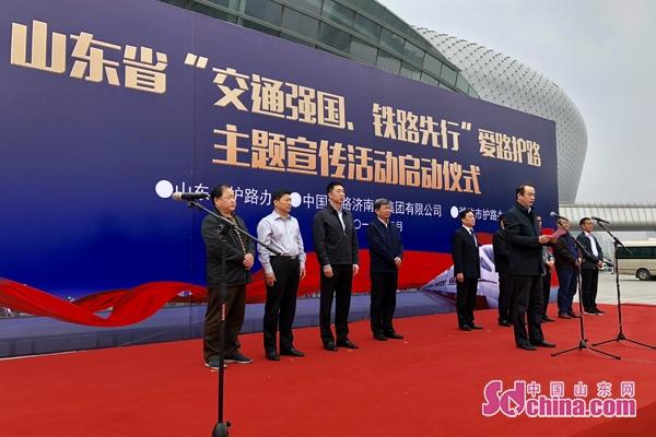 """山东省""""交通强国 铁路先行""""爱路护路主题宣传活动在潍坊启动"""