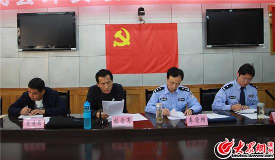 惠民县交警大队召开全县运输企业问责约谈工作会议