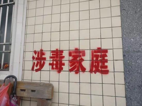 """#广东惠来县鳌江镇10个家庭被喷漆""""涉毒家庭"""",当地正在去除(资料图)"""
