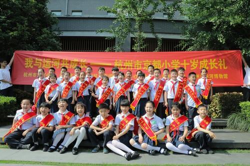 """杭州200名""""小小河长""""运河边欢度10岁成长礼"""