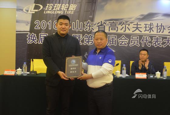 省高尔夫球协会换届大会举行 修振涛当选为会长