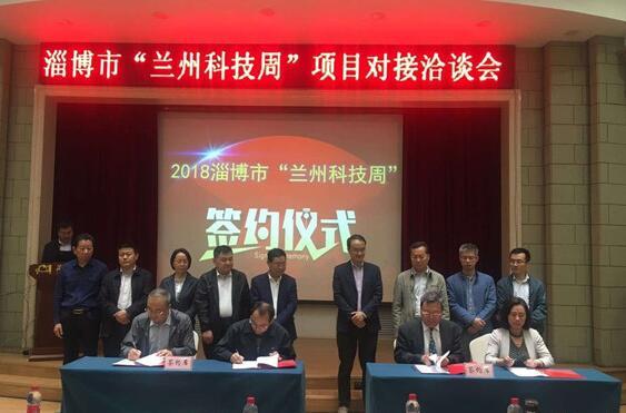 """淄博市""""兰州科技周""""成功举办 达成合作意向12项"""