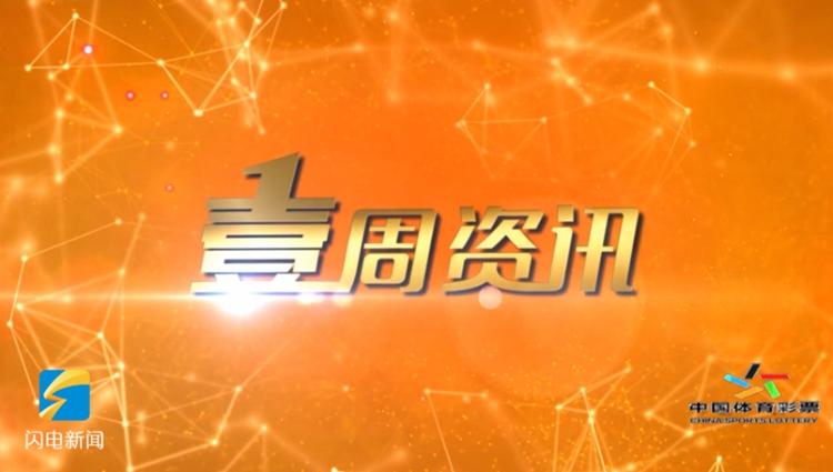 【一周体坛】全省体育产业发展大会在淄博召开