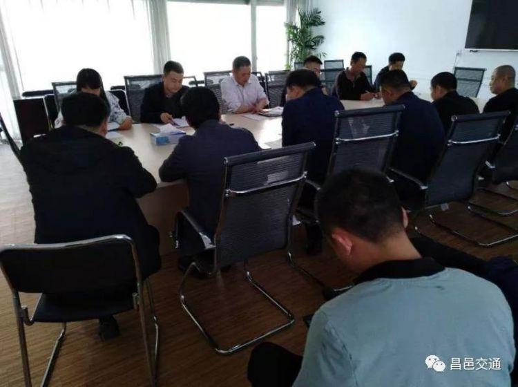 昌邑市交通运输局召开安全生产综合整治大行动推进会议