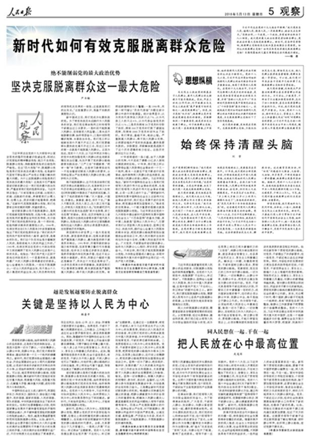 人民日报整版刊文:新时代如何有效克服脱离群众危险