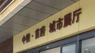 顶风上!还未完全取得预售证 淄博中梁·首府冻结客户诚意金